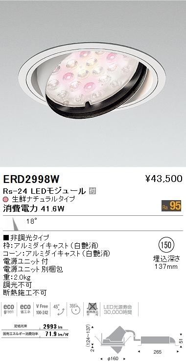 遠藤照明 施設照明生鮮食品用照明 LEDユニバーサルダウンライト Rsシリーズ Rs-24HCI-T(高彩度タイプ)70W相当 18° Ra95 高演色 生鮮ナチュラルタイプ 非調光ERD2998W