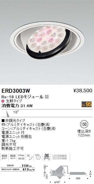 遠藤照明 施設照明生鮮食品用照明 LEDユニバーサルダウンライト Rsシリーズ Rs-18セラメタプレミアS 70W相当 中角配光19° Ra95 高演色 電球色 非調光ERD3003W
