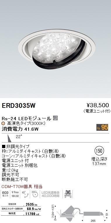 遠藤照明 施設照明生鮮食品用照明 LEDユニバーサルダウンライト Rsシリーズ Rs-24HCI-T(高彩度タイプ)70W相当 中角配光22° Ra95 高演色 電球色 非調光ERD3035W
