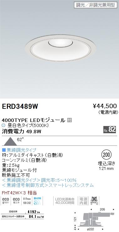 遠藤照明 施設照明LEDリプレイスダウンライト ARCHIシリーズ超広角配光62° 4000タイプ FHT42W×3器具相当Smart LEDZ 無線調光対応 昼白色ERD3489W