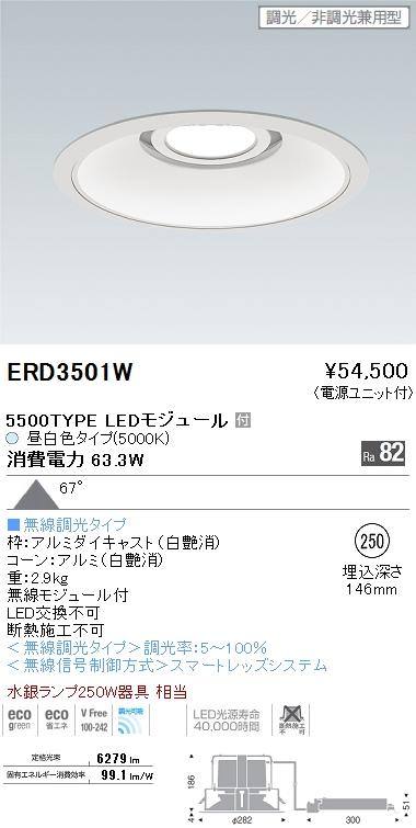 遠藤照明 施設照明LEDリプレイスダウンライト ARCHIシリーズ拡散配光67° 5500タイプ 水銀ランプ250W器具相当Smart LEDZ 無線調光対応 昼白色ERD3501W
