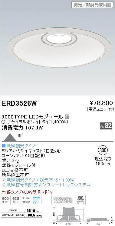 遠藤照明 施設照明LEDリプレイスダウンライト ARCHIシリーズ9000タイプ 水銀ランプ400W器具相当拡散配光66° Smart LEDZ 無線調光対応 ナチュラルホワイトERD3526W