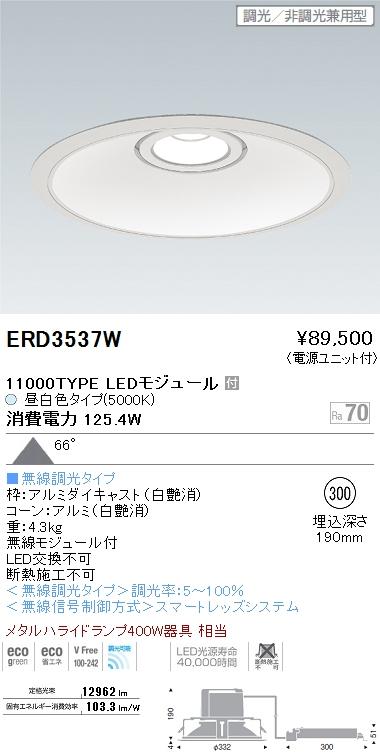 遠藤照明 施設照明LEDリプレイスダウンライト ARCHIシリーズ11000タイプ メタルハライドランプ400W器具相当拡散配光66° Smart LEDZ 無線調光対応 昼白色ERD3537W