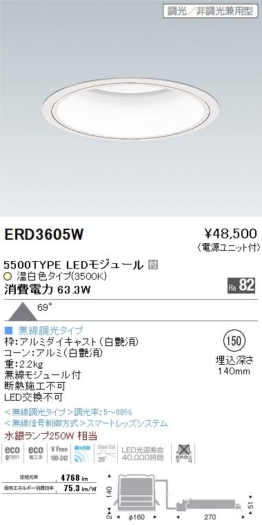 遠藤照明 施設照明LEDベースダウンライト 浅型白コーンARCHIシリーズ 超広角配光59° FHT42W×4相当 5500タイプSmart LEDZ 無線調光対応 温白色ERD3605W
