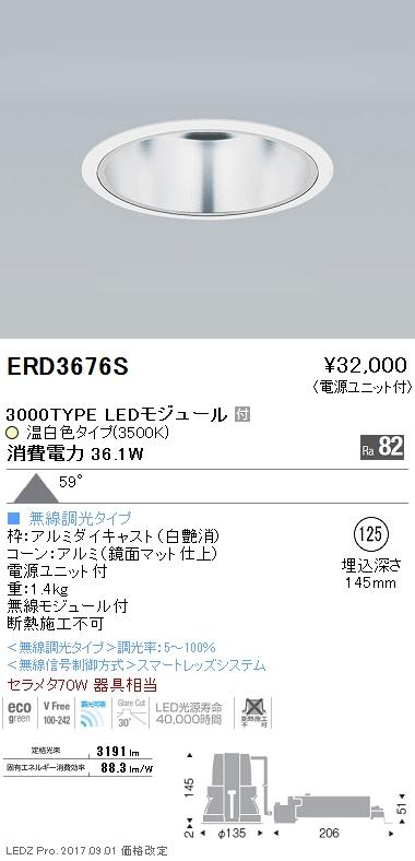 遠藤照明 施設照明LEDベースダウンライト 鏡面マットコーンARCHIシリーズ 超広角配光59° セラメタ70W型相当 3000タイプSmart LEDZ 無線調光対応 温白色ERD3676S