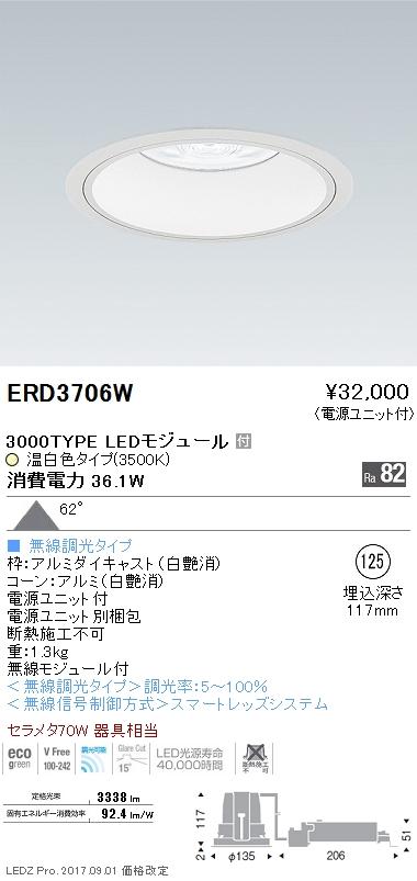 遠藤照明 施設照明LEDベースダウンライト 浅型白コーンARCHIシリーズ 超広角配光62° セラメタ70W相当 3000タイプSmart LEDZ 無線調光対応 温白色ERD3706W
