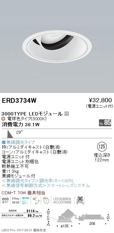 遠藤照明 施設照明LEDユニバーサルダウンライト ARCHIシリーズ 3000タイプCDM-T 70W器具相当 広角配光29°Smart LEDZ 無線調光対応 電球色ERD3734W
