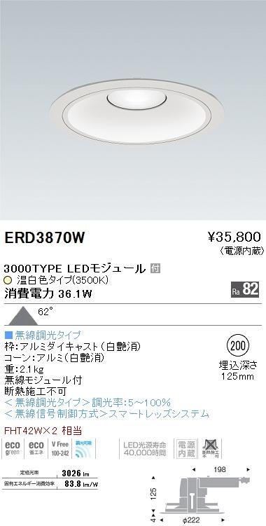 遠藤照明 施設照明LEDリプレイスダウンライト ARCHIシリーズ超広角配光62° 3000タイプ FHT32W×3器具相当Smart LEDZ 無線調光対応 温白色ERD3870W