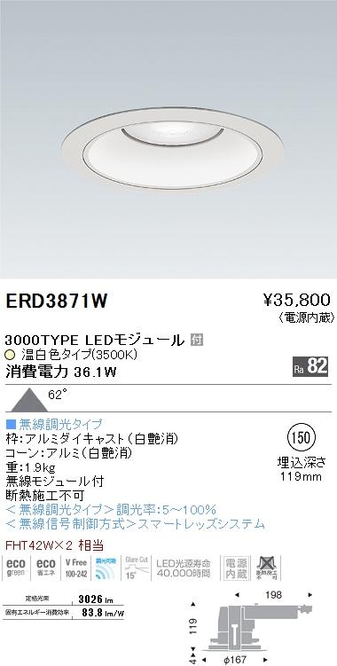 遠藤照明 施設照明LEDリプレイスダウンライト ARCHIシリーズ超広角配光62° 3000タイプ セラメタ70W器具相当Smart LEDZ 無線調光対応 無線調光対応 温白色ERD3871W