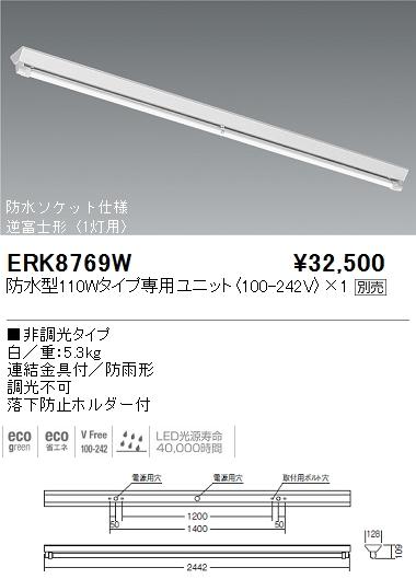 ●遠藤照明 施設照明LED軒下用ベースライト TUBEシリーズ直付 逆富士形 防水ソケット仕様非調光 FLR110W×1灯相当ERK8769W