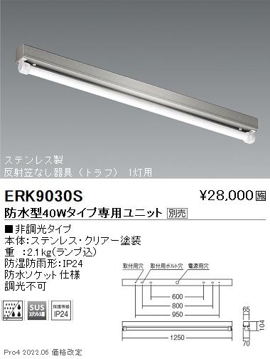遠藤照明 施設照明LED軒下用ベースライト TUBEシリーズ直付 反射笠なし(トラフ) 防水ソケット仕様非調光 FLR40W×1灯相当ERK9030S