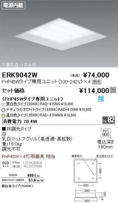 遠藤照明 施設照明LEDデザインベースライト TWIN TUBEシリーズ本体のみ 埋込□900 下面乳白パネル形 非調光ERK9042W