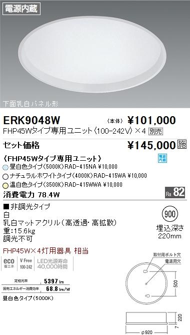 遠藤照明 施設照明LEDデザインベースライト TWIN TUBEシリーズ本体のみ 埋込φ900 下面乳白パネル形 非調光ERK9048W