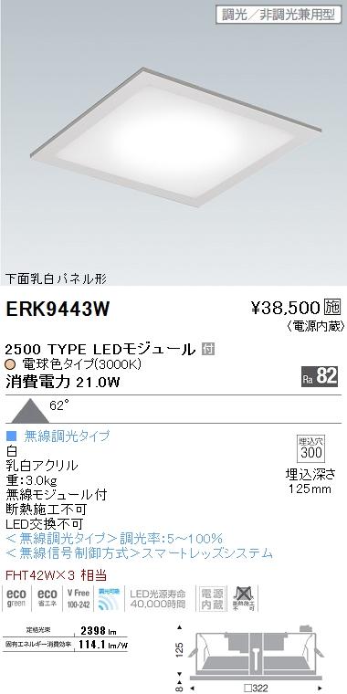 遠藤照明 施設照明LEDスクエアベースライト FLAT BASEシリーズFHP42W×2器具相当 2700lmタイプ □300タイプ埋込 フラット乳白パネル 電球色 Smart LEDZ 無線調光ERK9443W