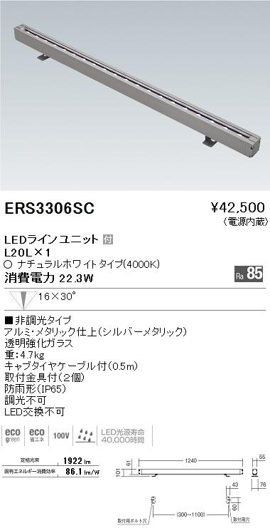 遠藤照明 施設照明LED間接照明 Lシリーズ アウトドアフラッドライト(ビームレンズ)L1240タイプ 16°×30°レクタングル配光 非調光 ナチュラルホワイトERS3306SC
