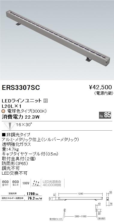 遠藤照明 施設照明LED間接照明 Lシリーズ アウトドアフラッドライト(ビームレンズ)L1240タイプ 16°×30°レクタングル配光 非調光 電球色ERS3307SC