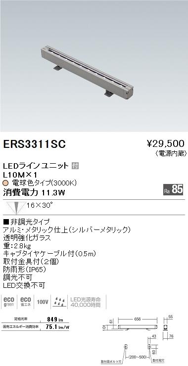 遠藤照明 施設照明LED間接照明 Lシリーズ アウトドアフラッドライト(ビームレンズ)L656タイプ 16°×30°レクタングル配光 非調光 電球色ERS3311SC