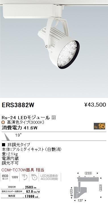 遠藤照明 施設照明生鮮食品用照明 LEDスポットライト Rsシリーズ Rs-24HCI-T(高彩度タイプ)70W相当 ナローミドル配光19° Ra95 高演色 電球色 非調光ERS3882W