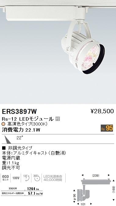 遠藤照明 施設照明生鮮食品用照明 LEDスポットライト Rsシリーズ Rs-12CDM-TC 35W相当 中角配光22° Ra95 高演色 電球色 非調光ERS3897W