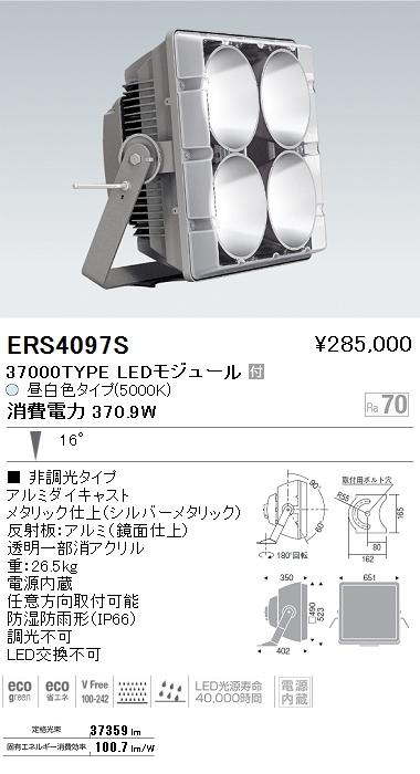 遠藤照明 施設照明LEDアウトドアスポットライト ARCHIシリーズ狭角配光16° 水銀ランプ1000W器具相当 37000タイプ非調光 昼白色ERS4097S