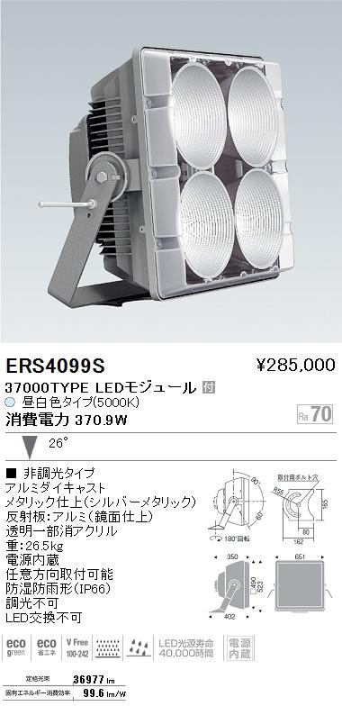 遠藤照明 施設照明LEDアウトドアスポットライト ARCHIシリーズ中角配光26° 水銀ランプ1000W器具相当 37000タイプ非調光 昼白色ERS4099S