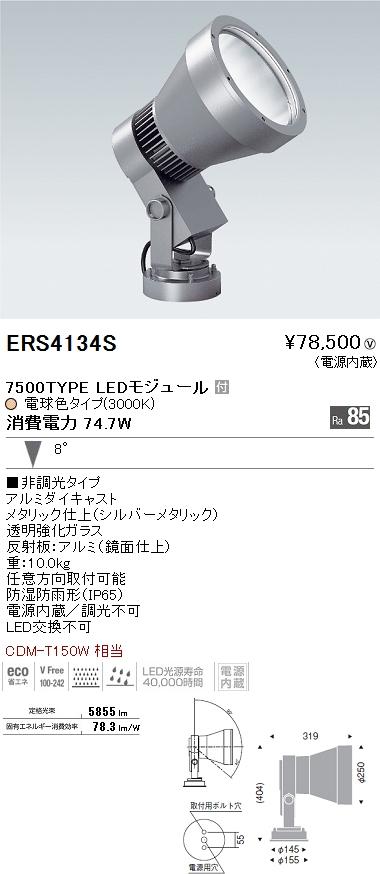 遠藤照明 施設照明LEDアウトドアスポットライト ARCHIシリーズ8°CDM-T150W相当 7500タイプ 非調光 電球色ERS4134S