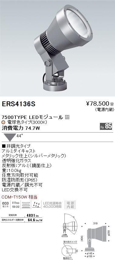 遠藤照明 施設照明LEDアウトドアスポットライト ARCHIシリーズ44°CDM-T150W相当 7500タイプ 非調光 電球色ERS4136S