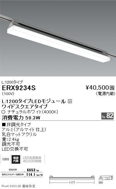 遠藤照明 施設照明LEDデザインベースライト SOLID TUBEシリーズプラグタイプ L1200 ワイドスクエアタイプハイパワータイプHf32W×2灯相当 非調光 ナチュラルホワイトERX9234S