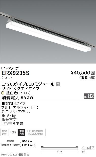 【本物保証】 遠藤照明 施設照明LEDデザインベースライト SOLID 温白色ERX9235S TUBEシリーズプラグタイプ L1200 L1200 ワイドスクエアタイプハイパワータイプHf32W×2灯相当 SOLID 非調光 温白色ERX9235S, イタノグン:6251a657 --- canoncity.azurewebsites.net