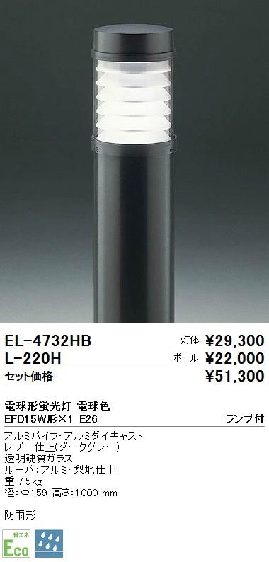 遠藤照明 施設照明部材LEDアウトドアライト STYLISH LEDZシリーズ庭園灯用ポールL-220H