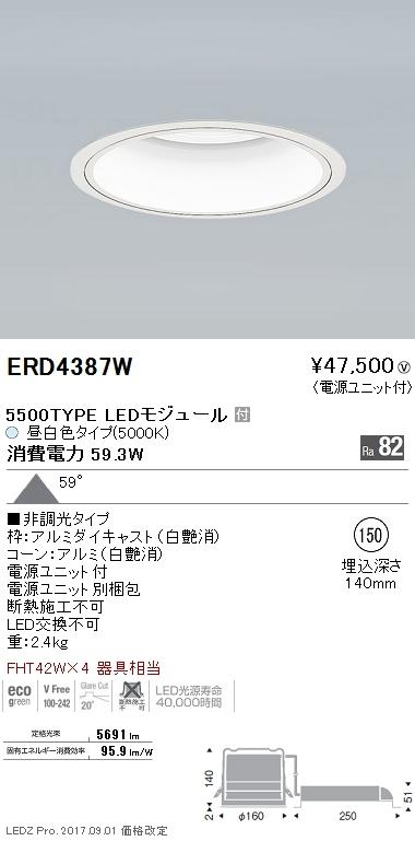 遠藤照明 施設照明LEDベースダウンライト 浅型白コーンARCHIシリーズ 超広角配光59° FHT42W×4相当 5500タイプ非調光 昼白色ERD4387W