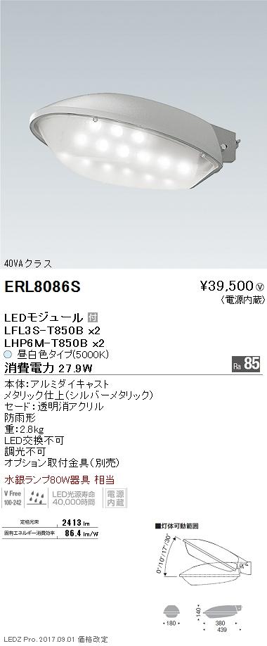 遠藤照明 施設照明LEDアウトドアライト 防犯灯水銀ランプ80W器具相当 40VAクラス 非調光 昼白色ERL8086S