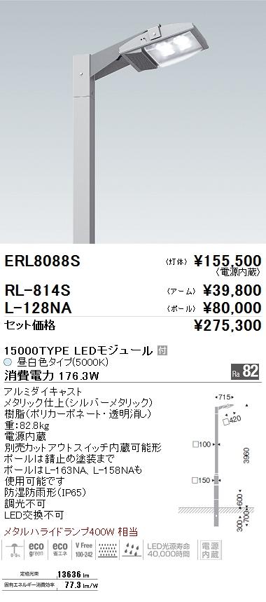 遠藤照明 施設照明LEDアウトドアライト ポール灯 ARCHIシリーズ灯体のみ メタルハライドランプ400W型相当 15000タイプ 非調光 昼白色ERL8088S
