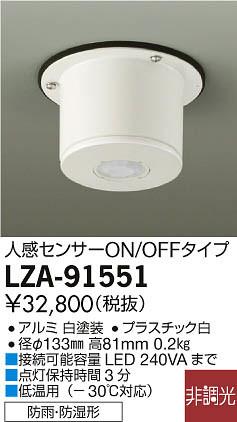 大光電機 施設照明低温用 防雨防湿形 人感センサー ON/OFFタイプLZA-91551