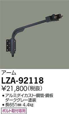 【6/10はスーパーセールに合わせて、ポイント2倍!】LZA-92118大光電機 照明部材 ウォールスポットライト用 アーム LZA-92118