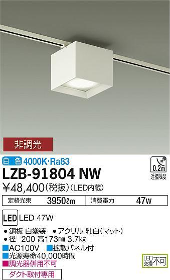 大光電機 施設照明LEDベースライト プラグタイプ LZ4白色 3000lmクラス スクエアタイプLZB-91804NW