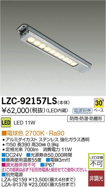 大光電機 施設照明レンジフード内照明 30°白熱灯80Wタイプ 電球色2700KLZC-92157LS