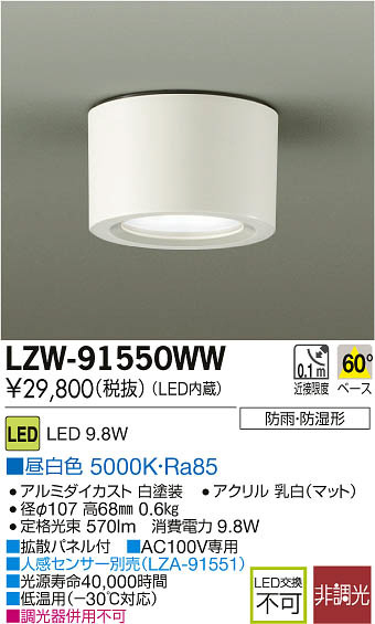 大光電機 施設照明バックヤード照明 LEDシーリングライト低温用(-30°対応) 防雨防湿形LZW-91550WW