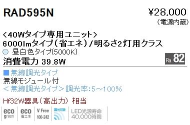 遠藤照明 施設照明LEDZ SDシリーズ メンテナンスユニット40Wタイプ 6000lmタイプ/明るさ2灯用クラス一般タイプ Ra82 昼白色 無線調光対応RAD595N