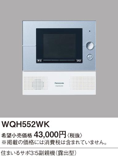 パナソニック Panasonic エネルギーマネジメントシステム住宅用情報モニター 住まいるサポ 3:5副親機WQH552WK