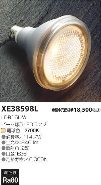 コイズミ照明 ランプLEDランプ ビーム球形 150W相当 電球色XE38598L【LED照明】【ランプ】