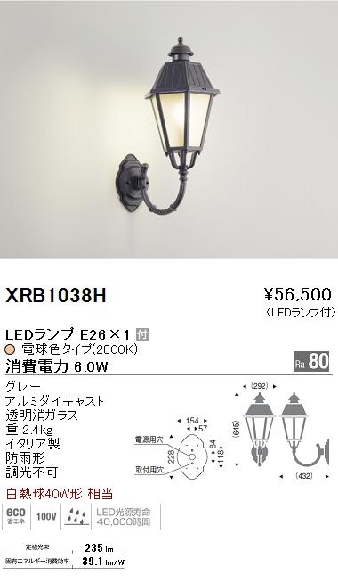 遠藤照明 施設照明AbitaExcel LEDアウトドアブラケットライト STYLISH LEDZシリーズ白熱球40W×1相当 非調光 電球色XRB1038H