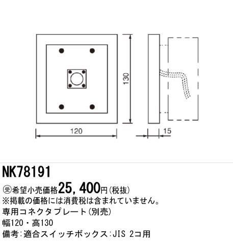 パナソニック Panasonic 施設照明シーンマネージャーGシステムアップ専用コネクタープレート NK78191