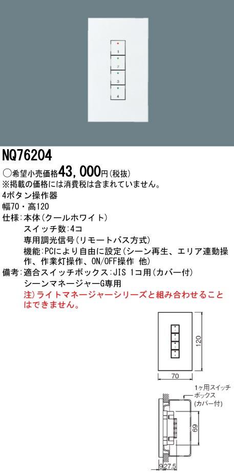 パナソニック Panasonic 施設照明シーンマネージャーGシステムアップボタン操作器 NQ76204