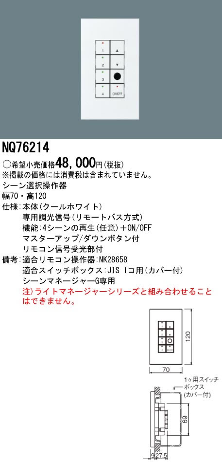 パナソニック Panasonic 施設照明シーンマネージャーGシステムアップボタン操作器 NQ76214
