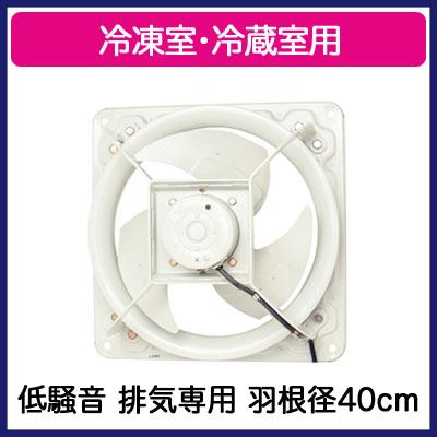 三菱電機 産業用有圧換気扇低騒音形 冷凍室タイプ三相200V 冷凍室 冷蔵室【排気専用】EF-40DRA