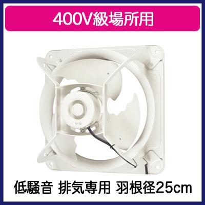 三菱電機 産業用有圧換気扇低騒音形 400V級場所用【排気専用】EWF-25ATA40A