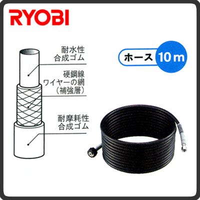 リョービ RYOBI 清掃機器洗浄機用アクセサリー延長高圧ホース10m(プロ仕様)6710057