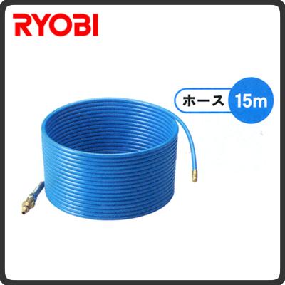リョービ RYOBI 清掃機器洗浄機用アクセサリーパイプクリーニングキット(15m・プロ仕様)6710087