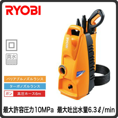 リョービ RYOBI 清掃機器高圧洗浄機 吐出圧力10MPaAJP-1420